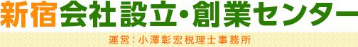 新宿会社設立・創業センター 運営:小澤彰宏税理士事務所