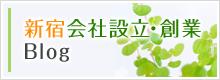 新宿会社設立・創業Blog