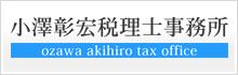 小澤税理士事務所オフィシャル